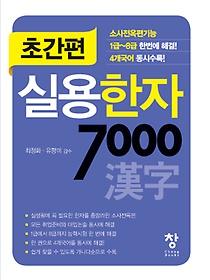 초간편 실용한자 7000