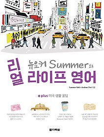 뉴요커 Summer의 리얼 라이프 영어