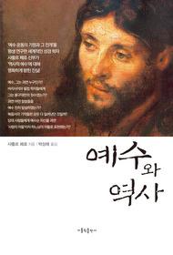 예수와 역사