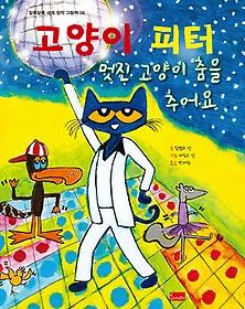 고양이 피터 - 멋진 고양이 춤을 추어요