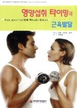영양섭취 타이밍과 근육발달
