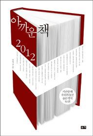 아까운 책 2012