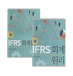 IFRS 회계원리 + 해답 패키지