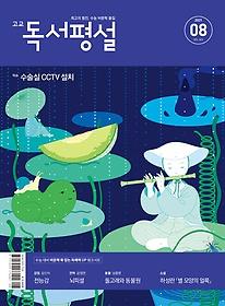 고교 독서평설 (2021/ 8월호)