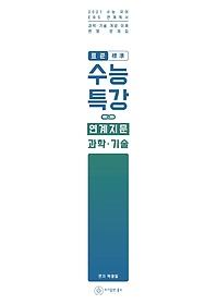 표준 수능특강 연계지문 과학 기술 (2020)
