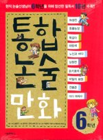 통합논술만화 6학년