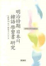 명치시기 일본의 한어 학습서연구