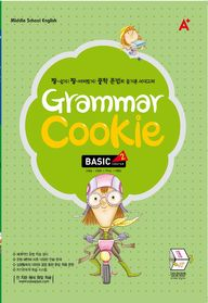 "<font title=""Grammar Cookie 그래머 쿠키 BASIC course 2"">Grammar Cookie 그래머 쿠키 BASIC course ...</font>"