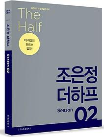 2015 조은정 더하프 Season 02