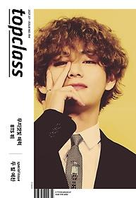 톱클래스 TopClass (월간) 7월호