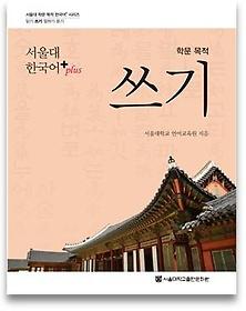 서울대 한국어+ 학문 목적 쓰기