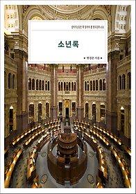 """<font title=""""[90일 대여] 소년록 - 살아가는동안 꼭 읽어야 할 한국문학 450"""">[90일 대여] 소년록 - 살아가는동안 꼭 ...</font>"""