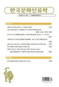 한국문화인류학 제43집 1호