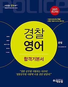 2017 에듀윌 경찰 합격기본서 - 영어