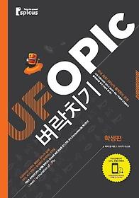 UFOPIc 벼락치기 - 학생편