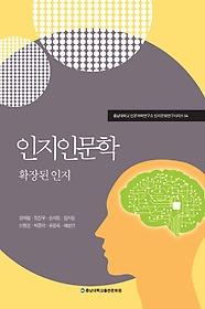 인지인문학