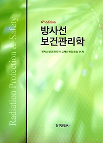 방사선보건관리학 =Radiation protection & safety