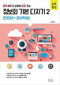 정보화 기본 다지기 2 (인터넷+문서작성)