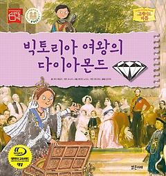 빅토리아 여왕의 다이아몬드