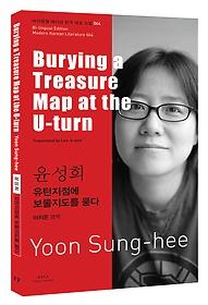 "<font title=""윤성희 - 유턴지점에 보물지도를 묻다 Burying a Treasure Map at the U-turn"">윤성희 - 유턴지점에 보물지도를 묻다 Bury...</font>"