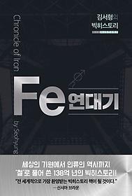김서형의 빅히스토리 Fe연대기