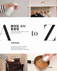 베이킹 소다 활용법 A to Z