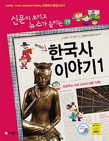 재미있는 한국사 이야기 1