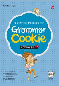 "<font title=""Grammar Cookie 그래머 쿠키 Advanced course 1"">Grammar Cookie 그래머 쿠키 Advanced cour...</font>"