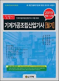 2019 길잡이 기계가공조립산업기사 필기