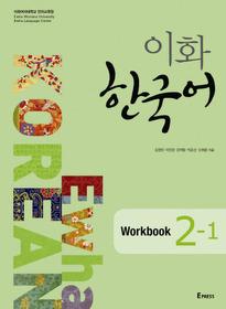 이화 한국어 2-1 Workbook