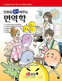 만화로 쉽게 배우는 면역학 =Immunology