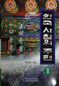한국사찰의 주련 2