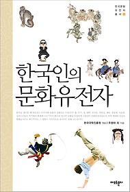 한국인의 문화유전자
