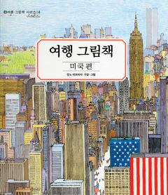여행 그림책 - 미국 편