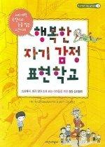 행복한 자기감정 표현학교