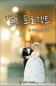 결혼 프로젝트