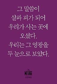 메시지 요한복음 (미니북)