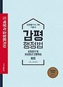 박문각 2020 감평행정법 (감정평가 및 보상법규 선행학습) - 감정평가사 2차 기본서