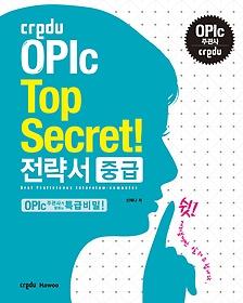 Credu OPIc Top Secret! 전략서 중급