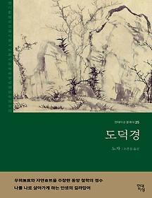 도덕경 (큰글자책)