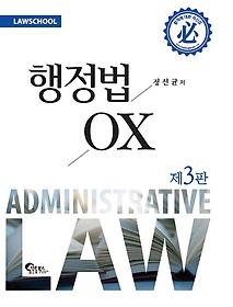 행정법 OX (2016)