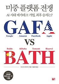 미중 플랫폼 전쟁 GAFA vs BATH