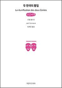 두 한국의 통일 큰글씨책