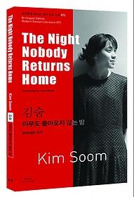 "<font title=""김숨 - 아무도 돌아오지 않는 밤 The Night Nobody Returns Home"">김숨 - 아무도 돌아오지 않는 밤 The Night...</font>"