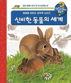 어린이 과학책 시리즈 .1 ,신비한 동물의 세계