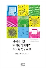 """<font title=""""데이터기반 디지털 사회과학 - 교육과 연구 사례"""">데이터기반 디지털 사회과학 - 교육과 연구...</font>"""