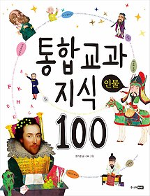 통합 교과 지식 100 - 인물