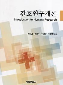 간호연구개론 =Introduction to nursing research