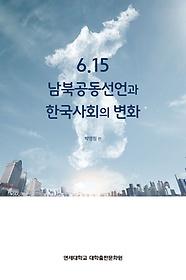 6 15 남북공동선언과 한국사회의 변화