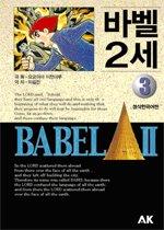 바벨 2세 3
